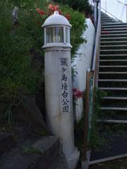 2009_920_kannonzakijyogashima_005